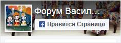 Форум Василис по обмену премудростями на Facebook