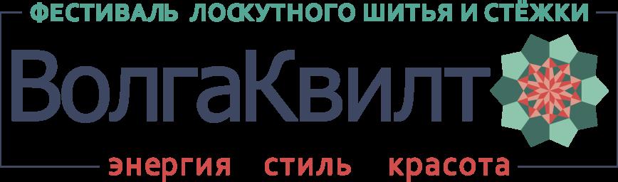 ВолгаКвилт 2018